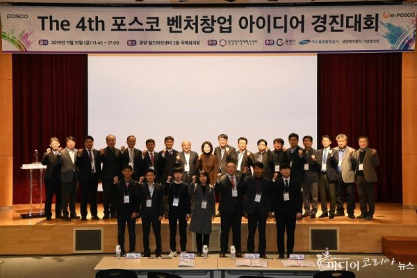[크기변환]제4회 포스코 벤처창업 아이디어 경진대회 개최 (3).jpg