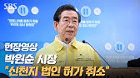 """박원순 """"신천지 관련 사단법인 설립 허가 취소"""""""