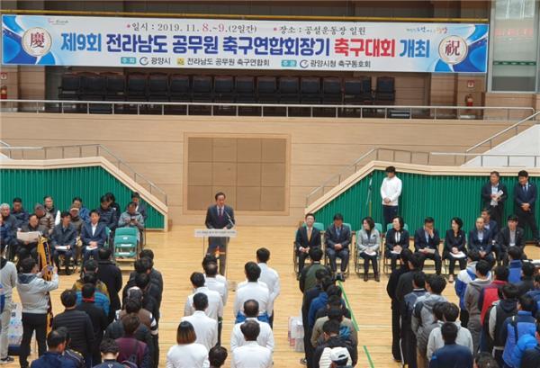 광양시, 전라남도 공무원축구연합회장기 축구대회 개최