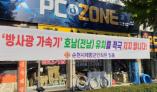 """순천시 재향군인회 """"다목적방사광 광속기""""유치 지지 성명발표"""