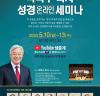 박옥수 목사 성경세미나 개최
