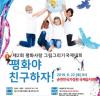 제2회 '평화사랑 그림그리기 국제대회'