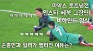 손흥민과 알리  비하인드 영상