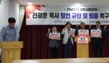 진보시민사회단체, 전광훈 목사 전라도 비하 망언 강력규탄