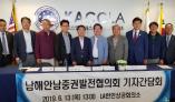 남해안남중권발전협의회, 6대 핵심 의제 선정, 공표