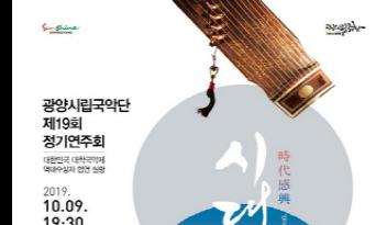 시승격 30주년 기념 광양시립국악단, 제19회 정기연주회 개최