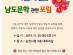 순천시의회, '여순사건과 남도문학 관련 포럼' 개최