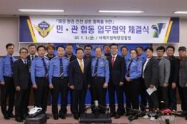 서해해경청 • (사)한국해양환경‧안전협회 업무협약체결