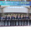 2019 광양 스마트 드론산업대전' 성료
