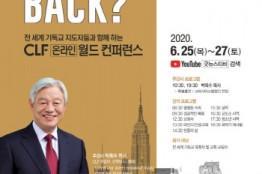 """박옥수목사 """"CLF 온라인 월드 컨퍼런스"""" 개최"""