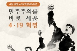 4.19 혁명 60주년 아픈 역사를 넘은 민주주의