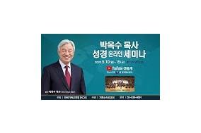 [특집영상] 2020 박옥수 목사 온라인 성경 세미나_20200516