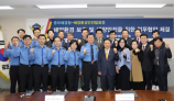 중부해경청 • (사)한국해양환경‧안전협회 업무협약 체결