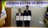 LH와 (사)공정산업경제포럼 공정산업경제 질서 구축을 위한 업무협약 체결