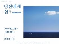 '섬의 날' 앞두고 서울서 섬 사진 전시회