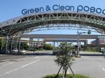 포스코광양제철소 환경오염개선 시민공동대응성명서 발표