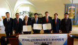 한국창의예술고 활성화와 문화예술도시로 도약 위한 국제협약 체결
